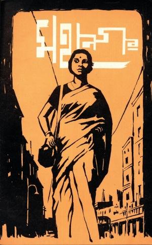 mahanagar-poster-1
